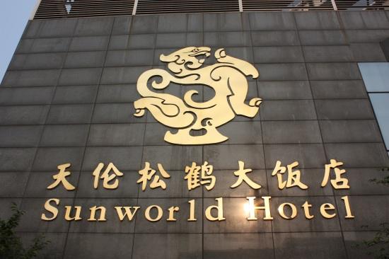 BeijingHotel2
